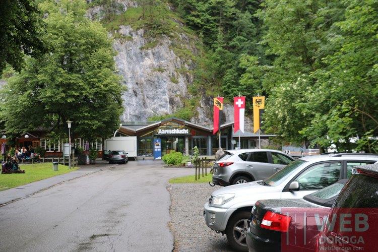 Главный вход в Aareschlucht
