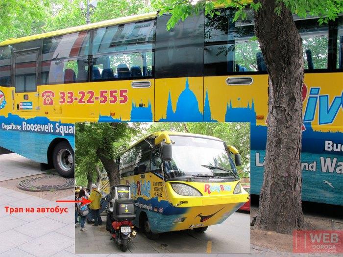 Входной трап на автобус в Будапеште