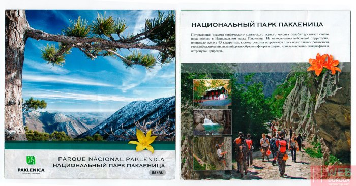 Буклет Национального Парк Пакленица
