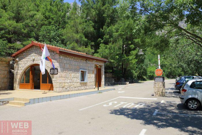 Главный вход в Национальный Парк Пакленица