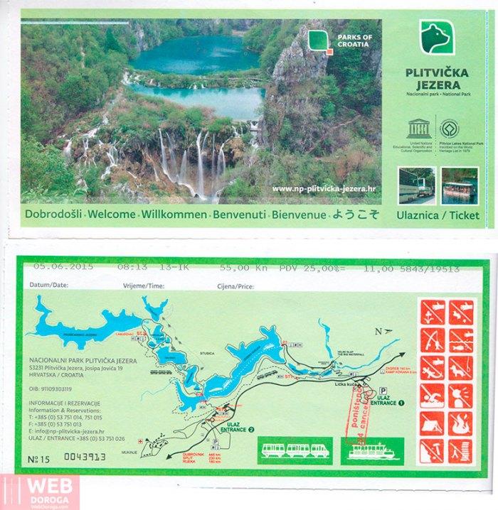 Входной билет в Национальном Парке Плитвицкие озера