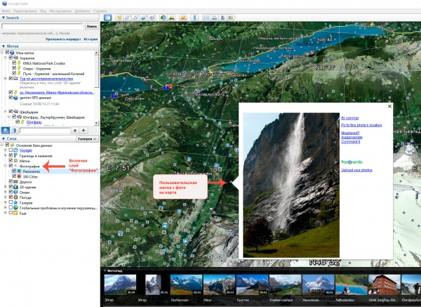 Внешний вид фото на карте Google Планете Земля