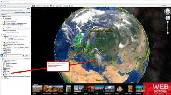 Погода по миру на Google Планета Земля