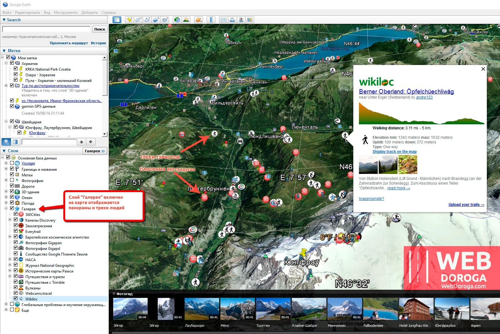 Показ фото в разделе Галереи в Google Планете Земля