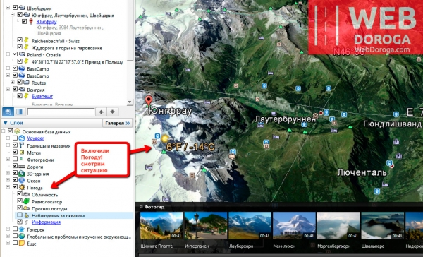Погода на картах Гугл - включение слоя