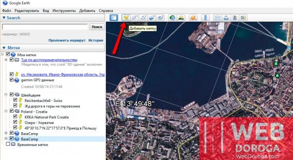 Кнопка маркера на меню Google Earth