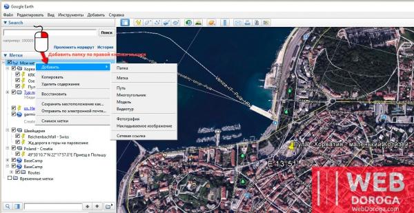 Добавление папки для меток на картах Гугл