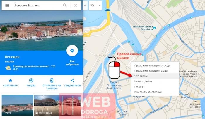 Как узнать GPS координаты на Гугл картах