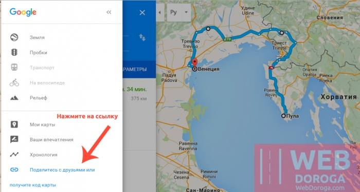 Сохранить маршрут в Гугл Картах