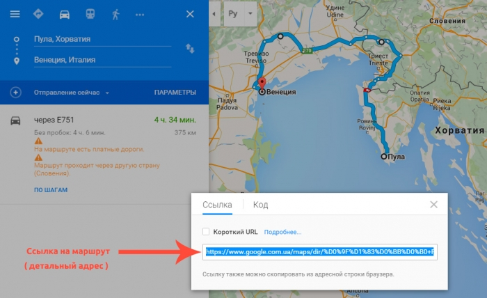 Длинная ссылка на сохранение маршрута Google Maps