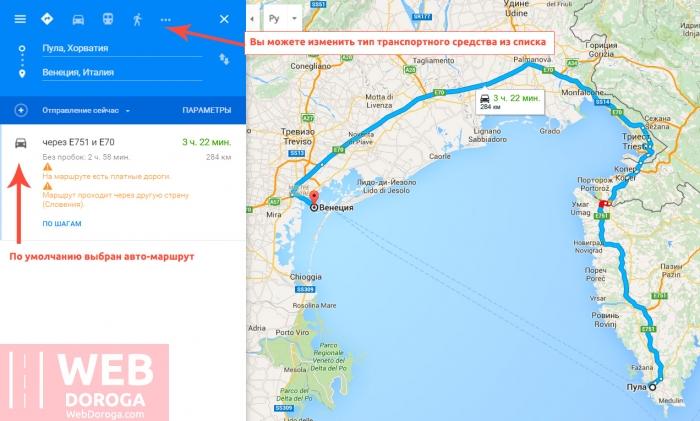 Изменение транспорта для маршрута в Гугл картах