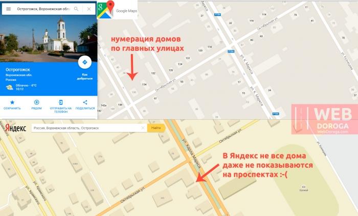 Схема нумерации домов на Яндекс-картах и на Гугл Картах