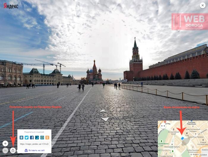 Как сохранить ссылку на Панораму в Яндекс-картах