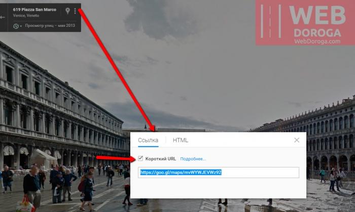 Как сохранить ссылку на Панораму в Гугл-картах - короткая ссылка