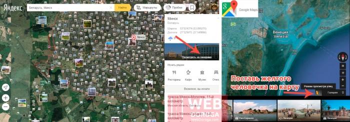 Сравнение Панорам для Yandex карты - Google Maps