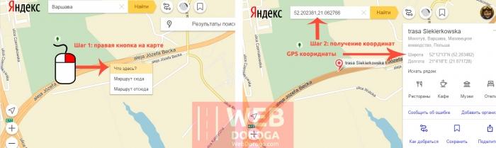 Как получить GPS координаты точки в Яндекс-картах