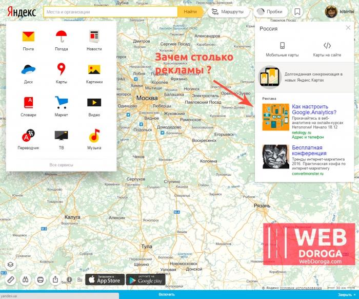 Слишком много рекламы на Яндекс-картах :-(