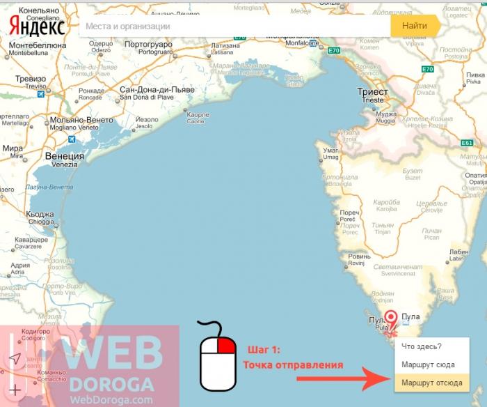 Начальная точка маршрута на Яндекс-картах