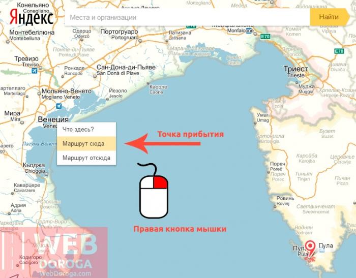 Конечная точка маршрута на Яндекс-картах