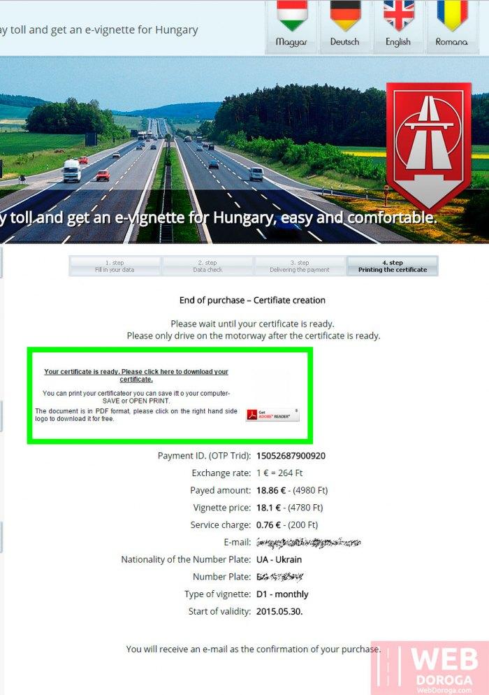 Страница благодарности после оплаты электронной винетки платных дорог Венгрии