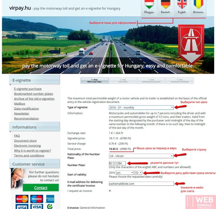 Hungary-oplata-dorog