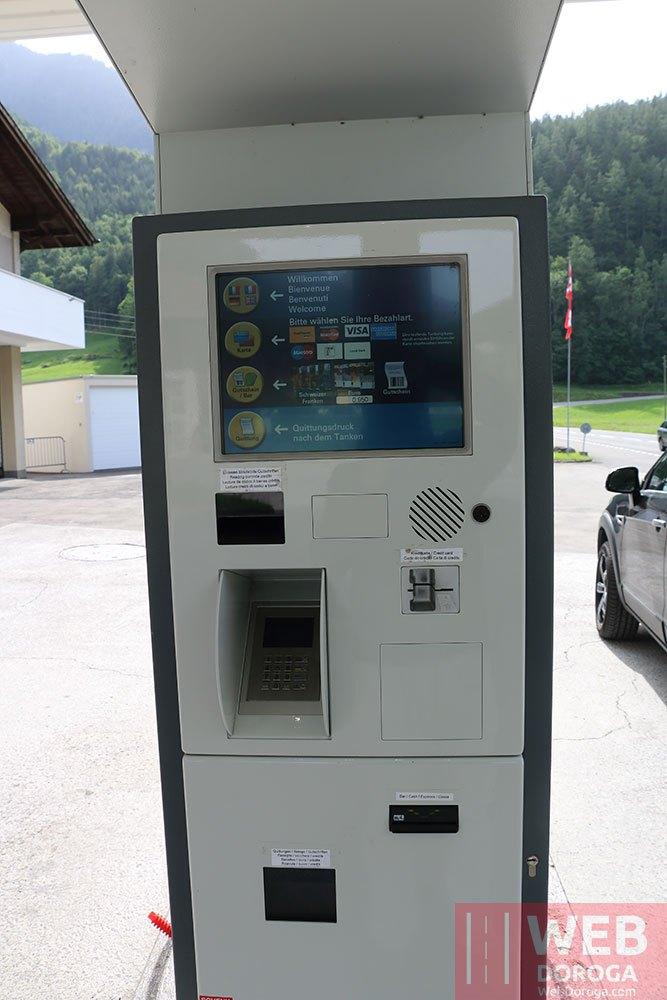 Вид на элементы управления заправки Швейцарии