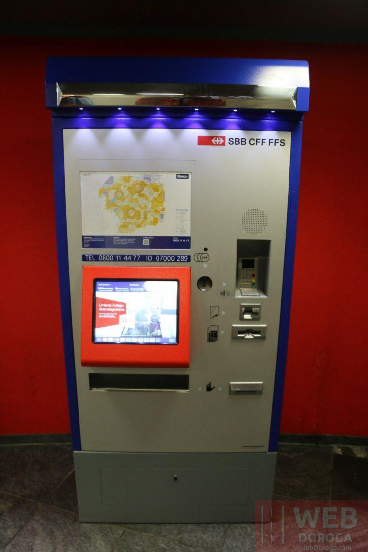 Автомат по продаже жд билетов в Bern - Швейцарские железные дороги