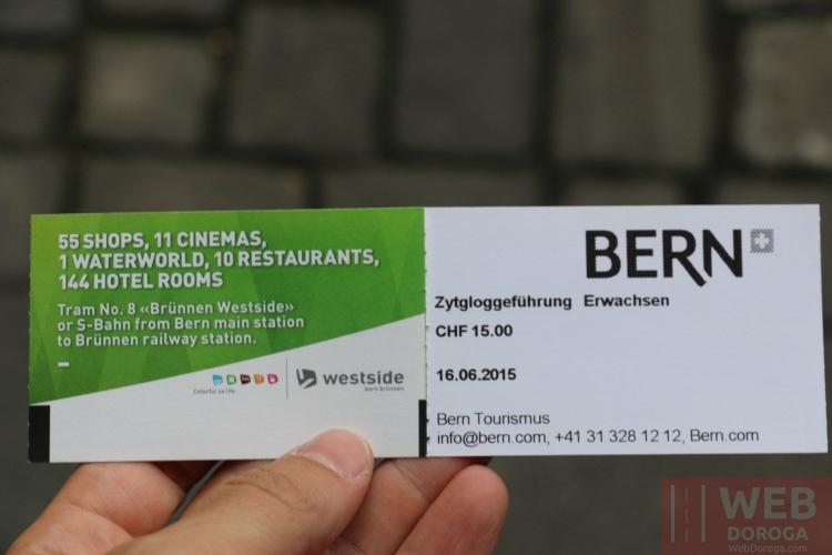 Билет на башню Цитглогге
