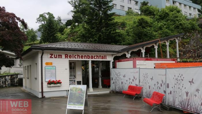 станция отправления фуникулеров на Рейхенбахском водопаде