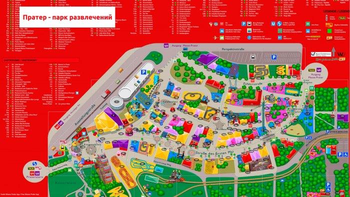 Карта - схема парка развлечений Пратер в Вене, Австрия