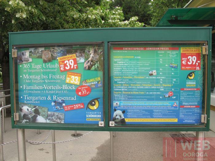Цена на билеты - Зоопарк Шёнбрунн