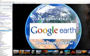 Google Планета Земля — советы и рекомендации путешественнику