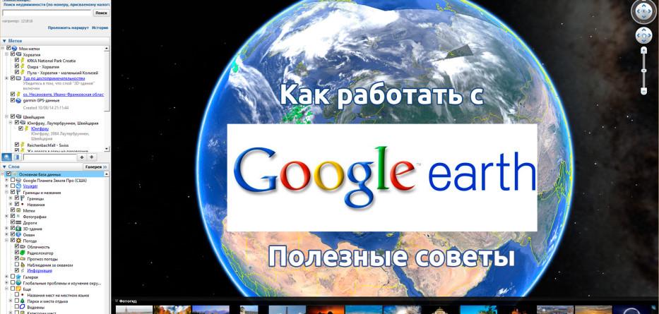 Как работать с Гугл Планета Земля