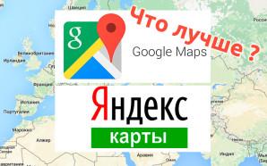 Онлайн Карты Яндекс или Google для путешественников — что лучше…