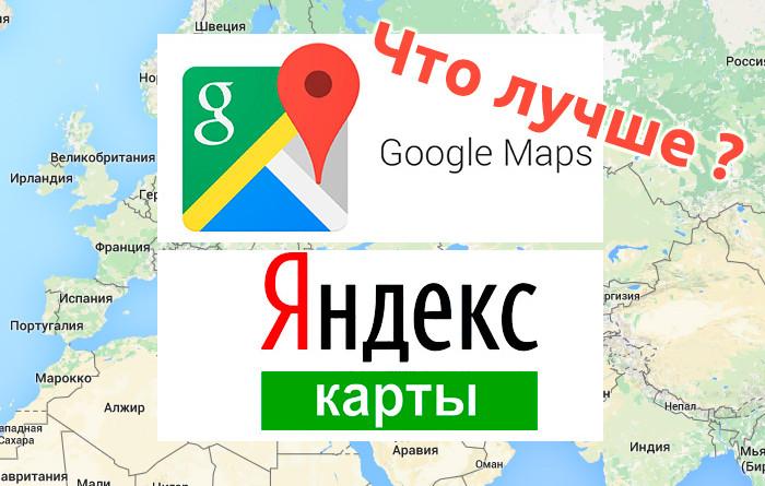 Какие он-лайн карты лучше для путешественника? Яндекс или Гугл.
