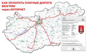 Платные дороги Венгрии — как оплатить онлайн