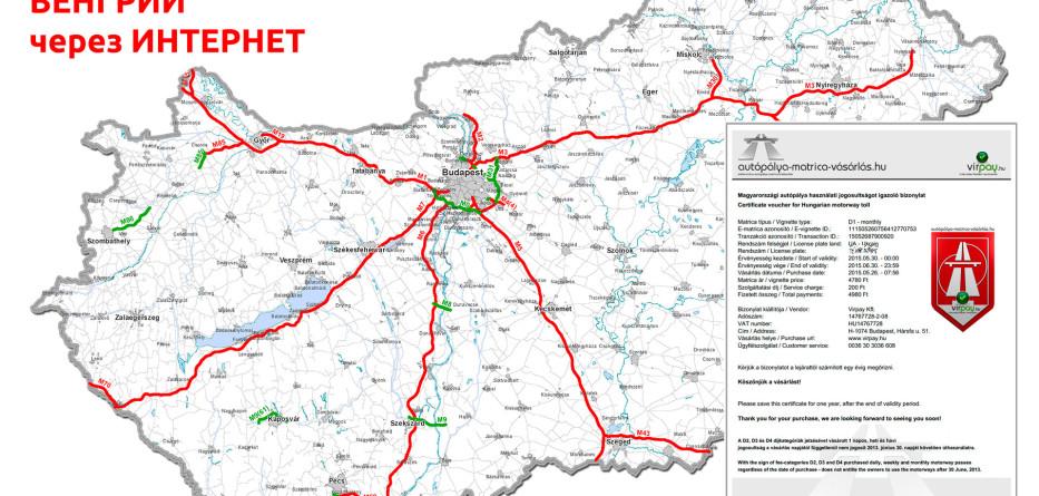 Платные дороги Венгрии - как оплатить он-лайн